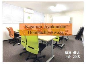 Kigaruni Jiyukuukan Honmachi Awaza
