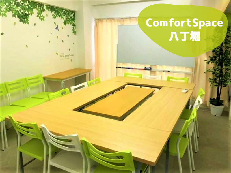 ComfortSpace 八丁堀