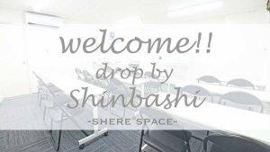 【新橋駅1分! 】OPEN SALE!完全個室/テレワーク/無料wi-fi・ホワイトボード・プロジェクター完備/安くてゆったり使えるシェアスペース「Drop by Shinbashi」