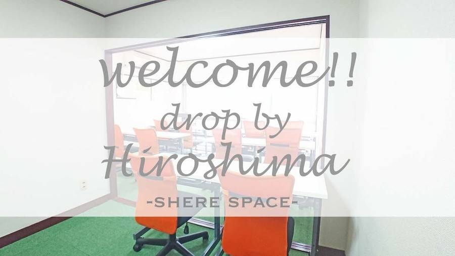 シェアスペース「Drop by Hiroshima」