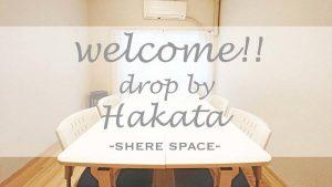 シェアスペース「Drop by Hakata」