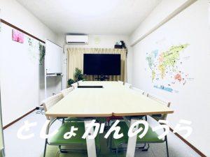 船橋レンタルスペース・貸し会議室【としょかんのうら】